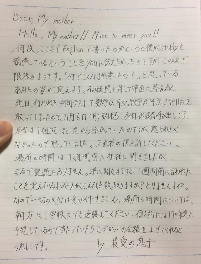 保護者 高校生 テスト 赤点 手紙に関連した画像-02