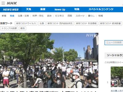 黒人差別 デモ 大阪に関連した画像-02