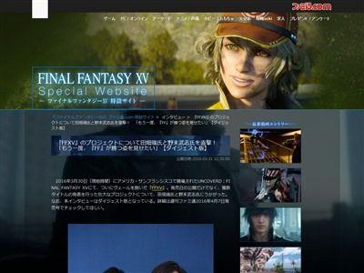 FF15 ディレクター スクエニ 田端 改革 開発スタッフに関連した画像-02