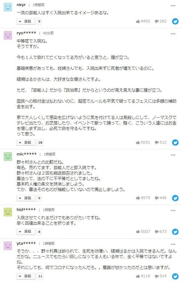 綾瀬はるか 新型コロナ 感染 入院 ヤフコメ 地獄に関連した画像-04