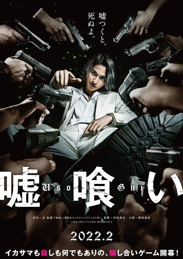 嘘喰い 実写 映画 横浜流星に関連した画像-02