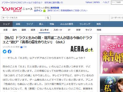 堀井雄二 ドラゴンクエスト ドラクエ メタル狩り はぐれメタル レベル上げ 効率に関連した画像-02