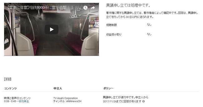 ユーチューバー YouTube 撮影 ニュース 総武線 落雷 動画 テレビ朝日 著作権侵害に関連した画像-02