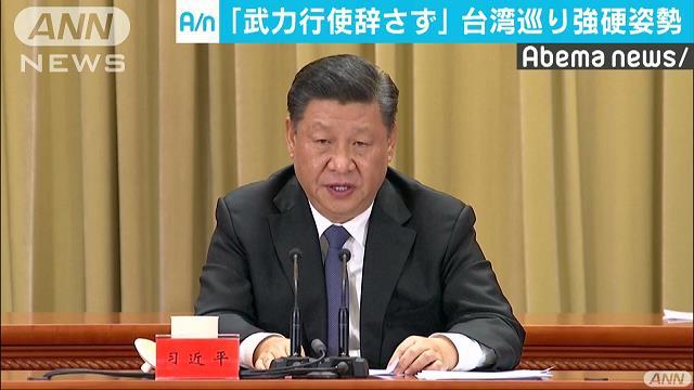 中国 習近平 台湾 独立 武力行使に関連した画像-01