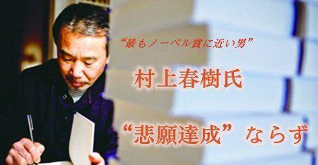 小説家 村上春樹 ノーベル文学賞 ハルキスト ノーベル賞に関連した画像-01