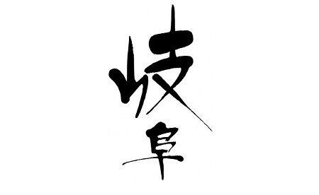 【超難問】 「岐阜ってどこ?」にブチ切れた岐阜県民が作った問題がやばすぎwwwww