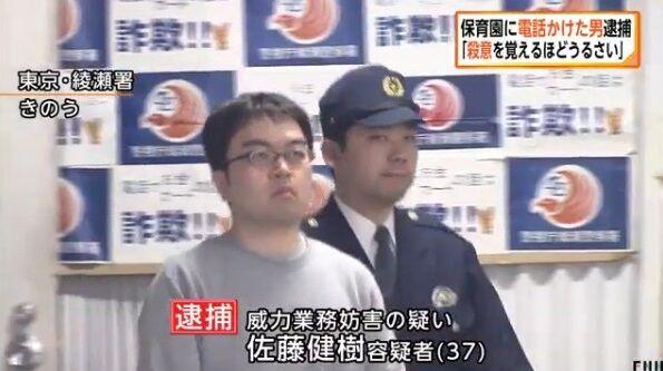 保育園 電話 男逮捕に関連した画像-03