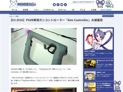 PS VR ガンコントローラーに関連した画像-02