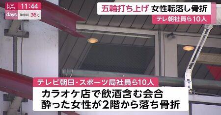 テレビ朝日 渋谷 東京 宴会 オリンピック 五輪 転落 に関連した画像-01