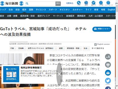 GoToトラベル 宮城 岩手 知事 ホテル 成功 失敗に関連した画像-02
