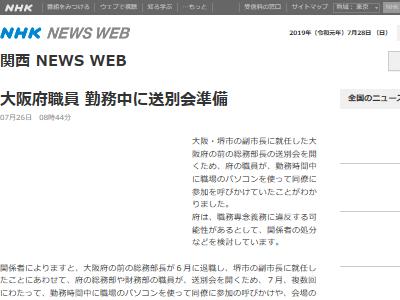 大阪府 職員 送別会 準備 金庫 処分に関連した画像-02