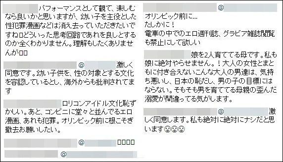 大手証券会社 女性社員 アイドル ファン ドルオタ 動画 撮影 晒しに関連した画像-05