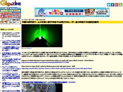 中国 スペースデブリ レーザーに関連した画像-02
