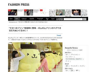 ポムポムプリン 巨大ぬいぐるみ 新宿駅 串刺しに関連した画像-02