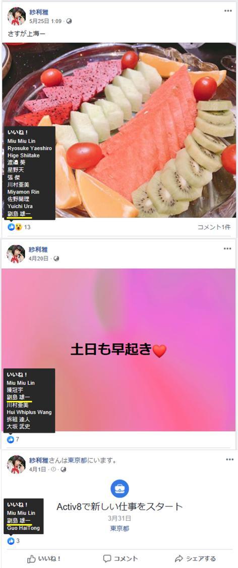 キズナアイ 声優 中国人 コスプレイヤー 新社長 交際 愛人 私物化に関連した画像-07