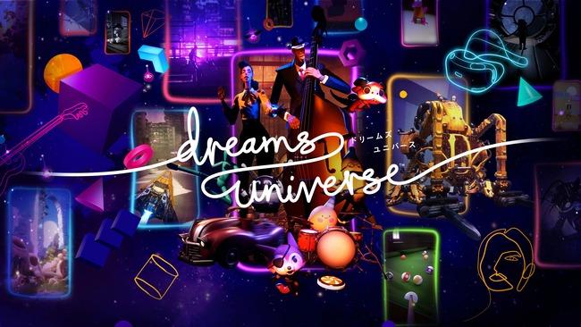 ドリームスユニバース プレイヤー 少ない 過疎 クリエイター 悲鳴に関連した画像-01