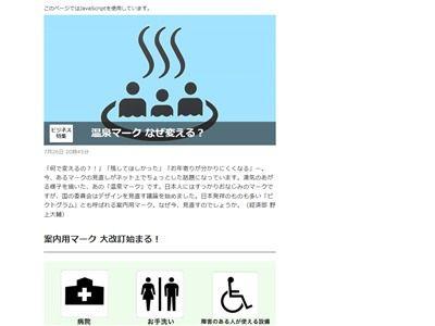 温泉マーク 経産省 外国人 観光客 誤解 変更 新マーク 病院 東京五輪に関連した画像-02