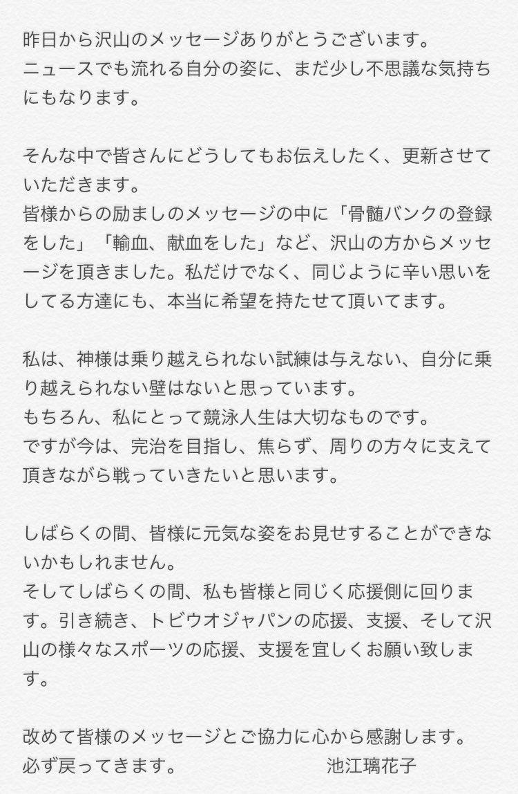 池江選手 安藤優子 神様は乗り越えられない試練は与えないに関連した画像-03