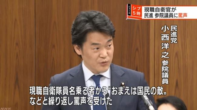 立憲民主党 小西洋之 鈴木宗男 国会 恫喝 脅迫に関連した画像-01
