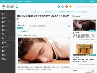 ダイエット デブ 太る 睡眠不足に関連した画像-02