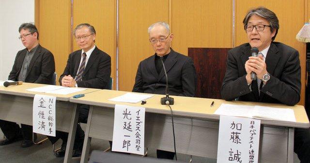 天皇陛下 即位礼正殿の儀 キリスト教団体 政教分離 違反 抗議に関連した画像-01