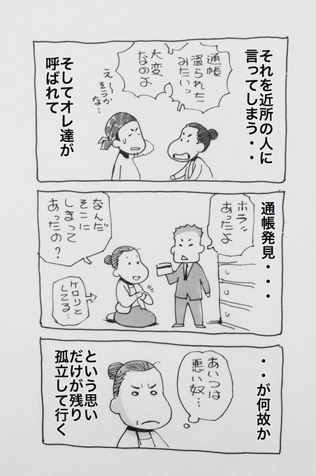認知症 漫画 ネコに関連した画像-09