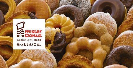 ミスド ミスタードーナツ ドーナツビッフェ 食べ放題 実施店舗に関連した画像-01