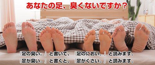 足 臭いに関連した画像-01