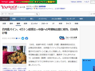 台湾 パイナップル 日本 輸入に関連した画像-02