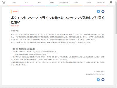 ポケモンセンターオンラインフィッシング詐欺に関連した画像-02