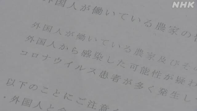 茨城 保健所 新型コロナウイルス 感染予防 外国人 差別に関連した画像-01