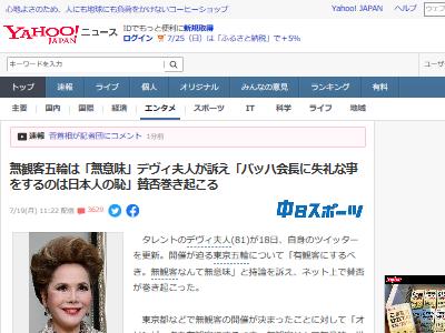 デヴィ夫人 東京五輪 無観客 反対 バッハ会長 日本人の恥に関連した画像-02