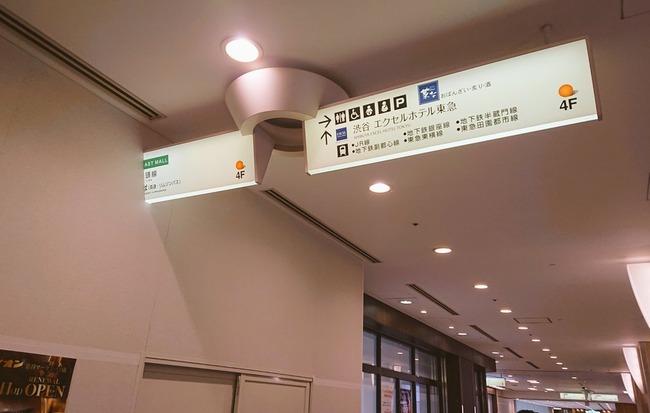 めり込みバグ 渋谷マークシティ 案内板に関連した画像-02