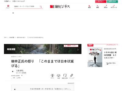 柳井正 ユニクロ 日本 滅びる 政治改革に関連した画像-02