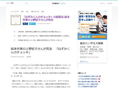 上野紀子 絵本作家 ねずみくんのチョッキ 死去に関連した画像-02