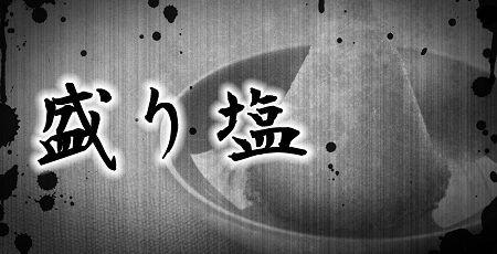 盛り塩 玄関 心霊現象 のり塩 ポテチに関連した画像-01
