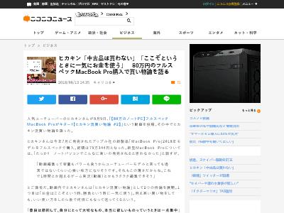 ヒカキン MacBook 70万 パソコン 持論 動画 YouTuber 買い物に関連した画像-02