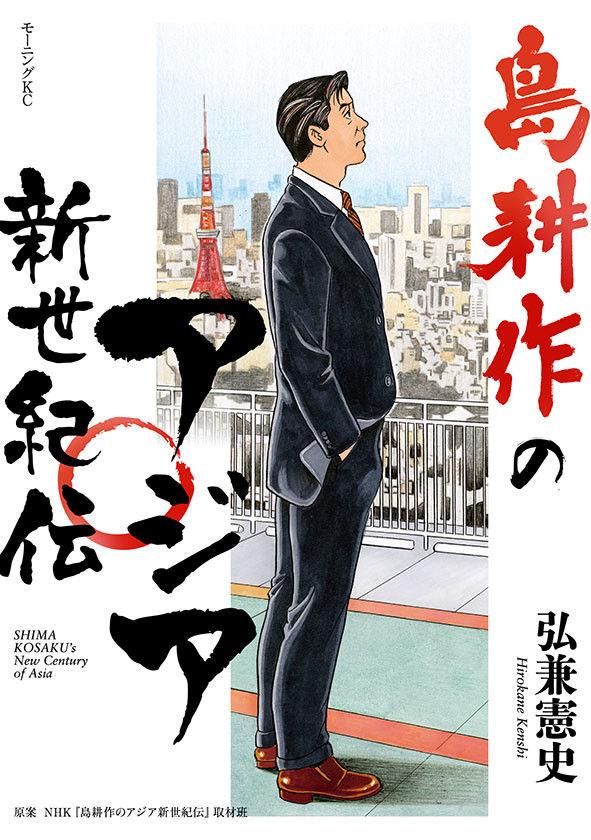 news_xlarge_shimakosaku_shinseikiden