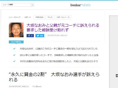 大坂なおみ 元コーチ 訴訟 賞金 20% 永久に関連した画像-02