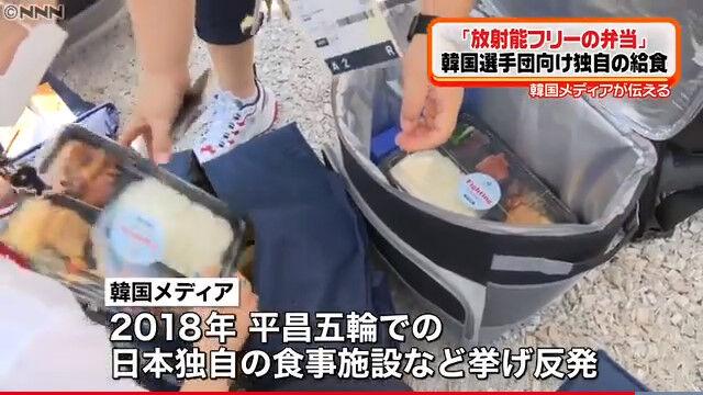 韓国 選手団 放射能フリー弁当 風評被害に関連した画像-07