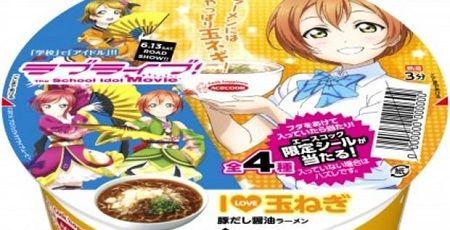 ラブライブ! カップ麺に関連した画像-01