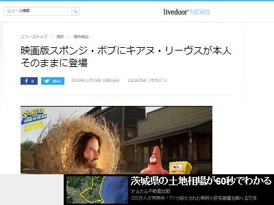 キアヌ・リーブス スポンジ・ボブ 実写 映画 アニメに関連した画像-02
