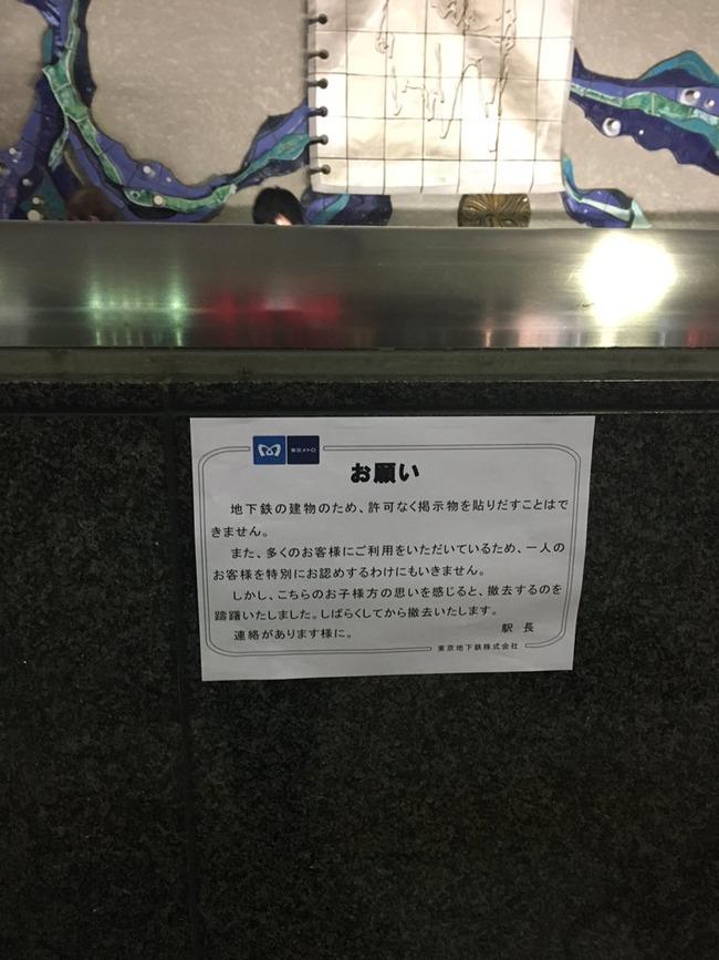 駅 張り紙 子供 母親に関連した画像-04