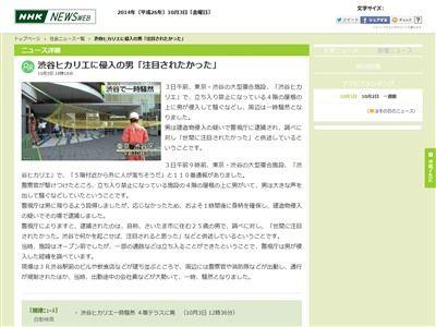 渋谷ヒカリエに関連した画像-02