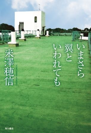 氷菓 原作 古典部シリーズ 米澤穂信 ハリポタ 10万部 大ヒット えるたそに関連した画像-03