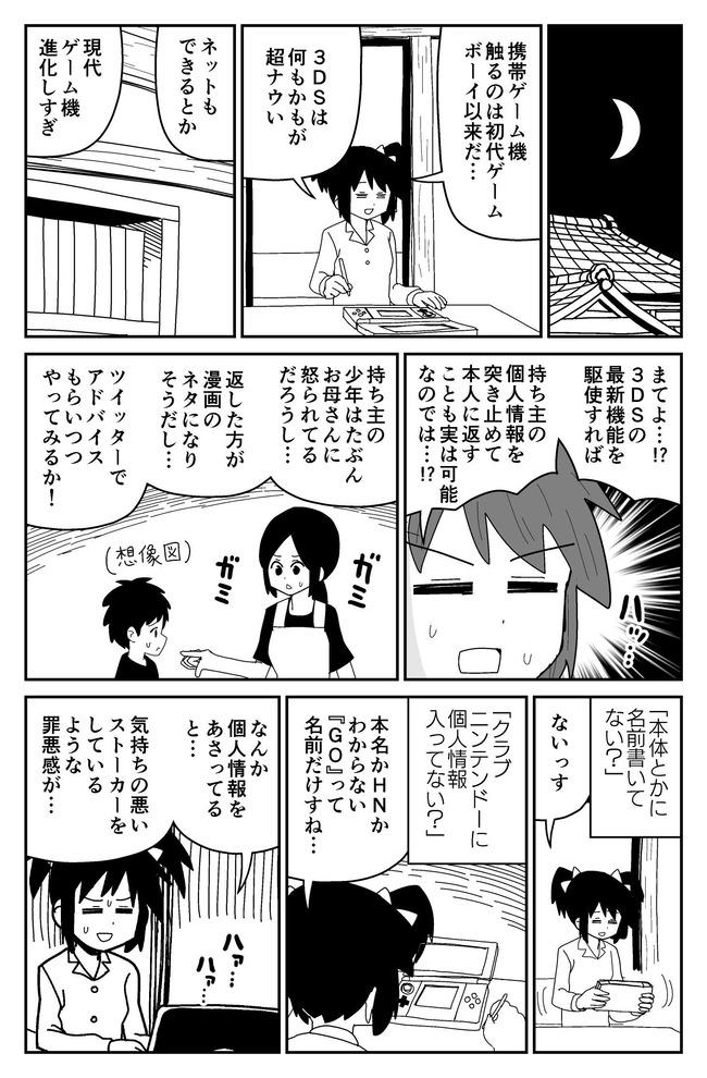 漫画家 道端 3DS 持ち主 返すに関連した画像-03