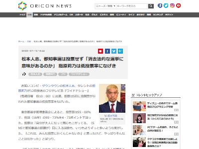 松本人志東京都知事選無投票に関連した画像-02