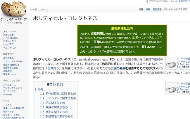 アンサイクロペディア ソース 引用 産経新聞 正論 潮匡人に関連した画像-04