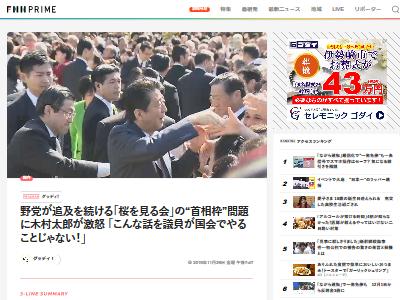 木村太郎 桜を見る会 野党に関連した画像-02