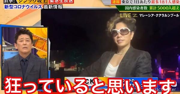 GACKT 新型コロナ 日本 狂ってる パヨク 曲解 ブーメランに関連した画像-01